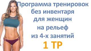Программа тренировок без инвентаря для женщин на рельеф из 4 х занятий 1 тр