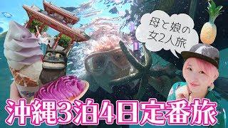 おすすめいっぱい!沖縄3泊4日旅行記♡〜母と娘の2人で女子旅〜