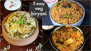 3 easy biryani recipes    बिरयानी रेसिपी   veg dum biryani   cooker biryani   instant biryani