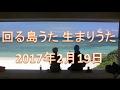 【沖縄民謡】回る島うた 生まりうた 2017年2月19日放送分