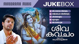 Shiva Kavacham   Jukebox   Madhu Balakrishnan   Traditional Shiva Mantras