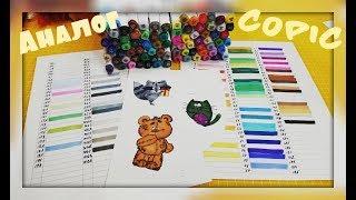 Аналог маркеров Copic TouchNew/Обзор и тестирование/Составляем таблицу цветов/AliExpress