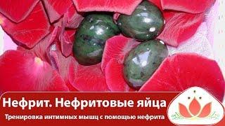 Нефрит. Нефритовые яйца. Тренировка интимных мышц с помощью нефрита(, 2014-07-16T08:03:23.000Z)