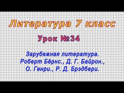 Литература 7 класс (Урок№34 - Зарубеж. лит. Роберт Бёрнс., Д. Г. Байрон.,О. Генри.,Р. Д. Брэдбери.)
