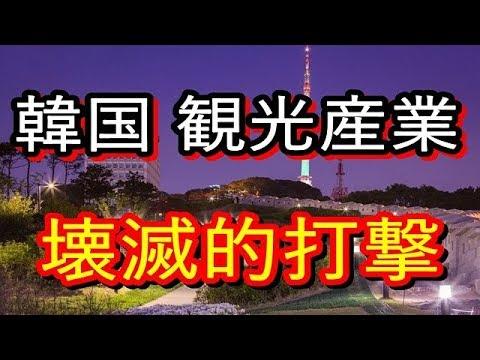 【嫌悪感拡大】韓国の観光産業も危機的状況…世界からバッシング