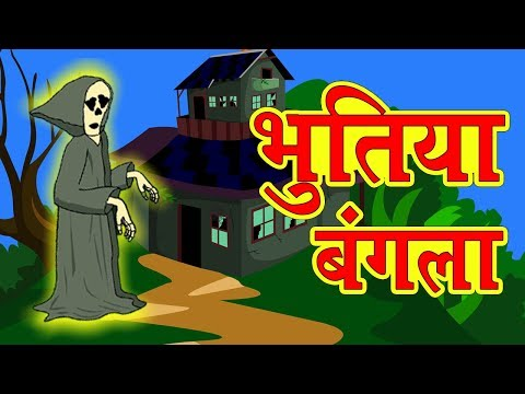 भूतिया बंगला - Ktoon TV | Hindi Kahaniya For Kids | Moral Stories | Bhutiya Kahani | Bhutiya Bangla