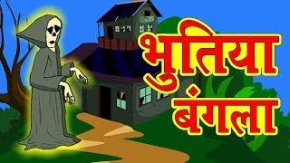 भूतिया बंगला - Ktoon TV   Hindi Kahaniya for Kids   Moral Stories   Bhutiya Kahani   Bhutiya Bangla