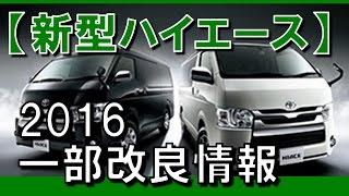 トヨタ新型ハイエース2016一部改良!価格と変更点 thumbnail