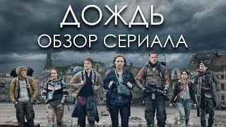 """ДОЖДЬ """"THE RAIN"""" ОБЗОР СЕРИАЛА"""