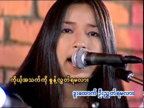 The Trees Band (Myanmar) - Sung Thin Par - Love Curse