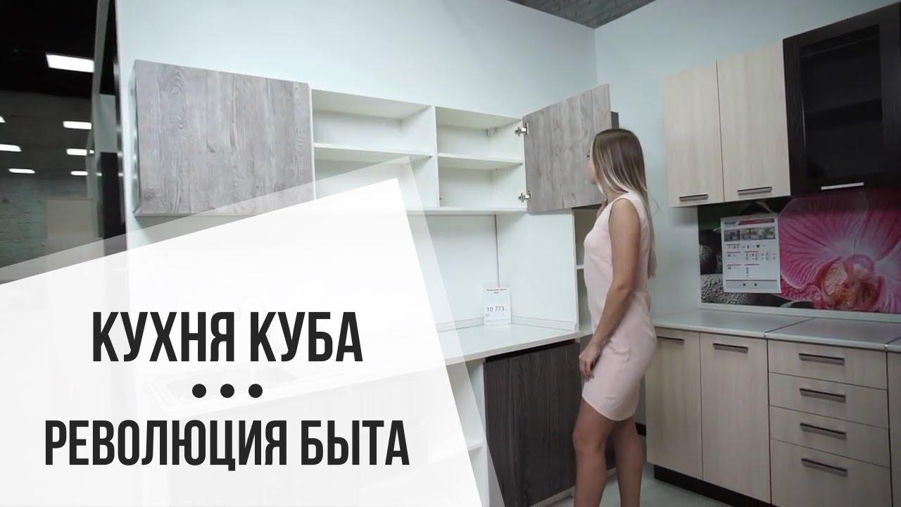 купить кухню в подольске недорого - YouTube