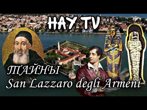 Остров армян: Тайны Сан-Ладзаро-дельи-Армени