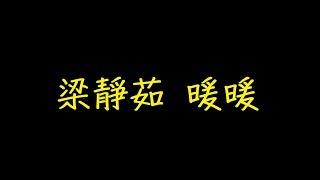 梁靜茹 暖暖 歌詞 【去人聲 KTV 純音樂 伴奏版】