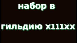 Битва Замков,идет активный набор в гильдию x111xx(анг буквами)