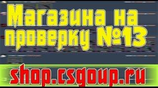 МАГАЗИН НА ПРОВЕРКУ #13 | Дешёвые скины CS:GO(, 2015-05-16T15:29:07.000Z)