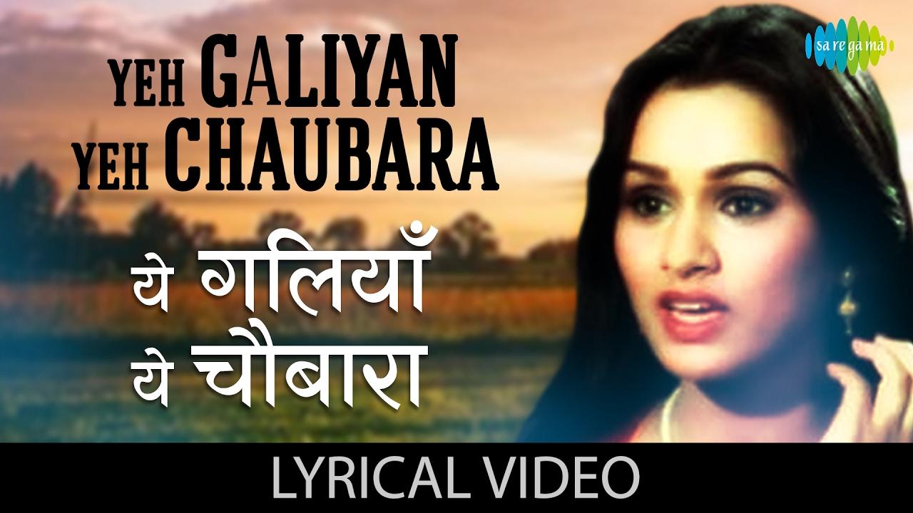 Yeh Galiyan Yeh Chaubara with lyrics   यह गलियां यह चौबारा गाने के बोल  Prem Rog  Padmini Kolhapure