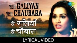 Yeh Galiyan Yeh Chaubara with lyrics | यह गलियां यह चौबारा गाने के बोल |Prem Rog| Padmini Kolhapure