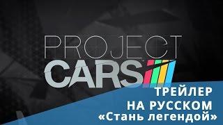 Project CARS - Стань легендой[RU]