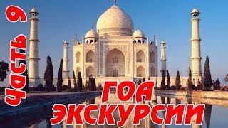 ГОА - ЭКСКУРСИИ, что посмотреть - Водопады, плантация специй. Экскурсионная программа Индии. Часть 9(Дешевые авиабилеты со скидкой: http://www.aviasales.ru/?marker=48826 $ Удобный поиск дешевых отелей: http://hotellook.ru/?marker=48826 ..., 2014-02-05T10:04:18.000Z)