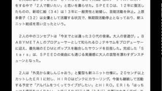 """今井&島袋が新ユニット結成の2人""""30代の音楽""""届けるサァ~ デイリー..."""
