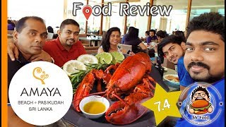 Amaya Beach Resort Pasikuda - Mr. Food Review - A Beautiful Beach Hotel in Sri Lanka with Tasty Food