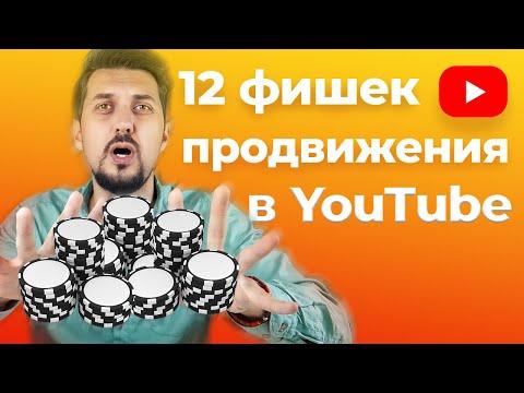 Фишки продвижения на YouTube | Как набрать подписчиков в ютубе