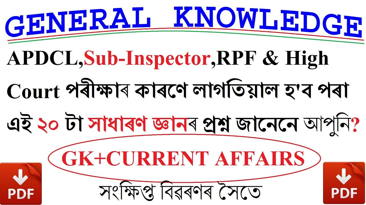 TOP 20 GENERAL KNOWLEDGE QUESTIONS FOR APDCL,SUB INSPECTOR,HIGH COURT & RPF  PART-1