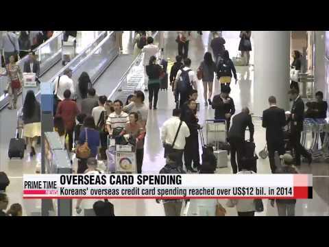 Koreans′ overseas spending increases amid slump in domestic demand   작년 신용카드 해외사