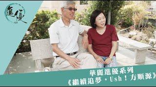 Publication Date: 2021-07-22 | Video Title: 「華麗進優系列」第一集《繼續追夢,Ush!方順源》
