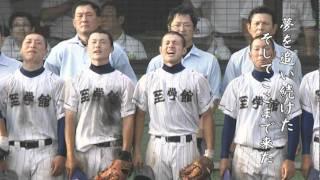 至学館高校校歌・歌詞付き(愛知大会決勝) thumbnail