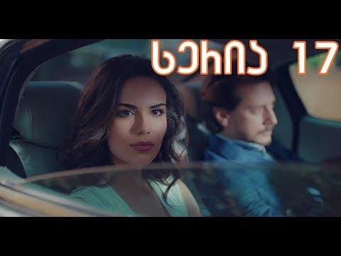 არავინ იცის 17 სერია ქართულად / Aravin Icis 17 Seria Qartulad