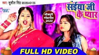 2020 का नया सबसे हिट #VIDEO SONG 2020   Saiya Ji Ke Pyar   Sushil Singh   Bhojpuri Hit Song