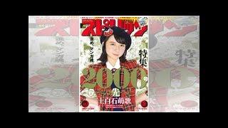 スピリッツ:38年で2000号達成 名作「東京ラブストーリー」「ピン…