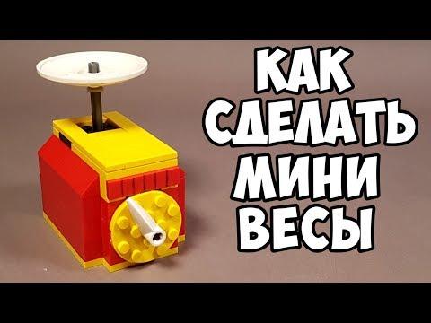 Как сделать Мини Весы из Лего !