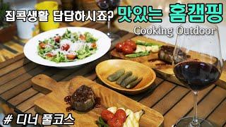 """[쿡방&먹방]   """"소풍가요"""" 레스토랑의 쉐프추…"""