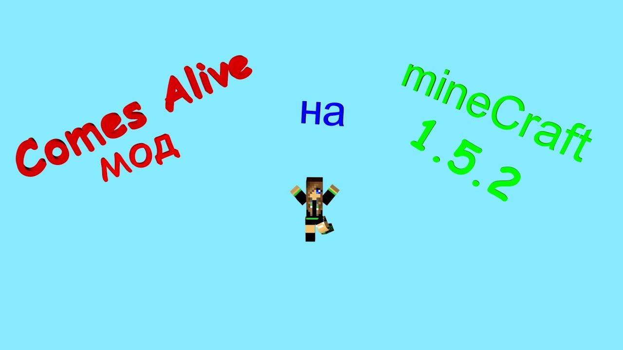 Скачать minecraft comes alive реалистичный мод на детей и семью.