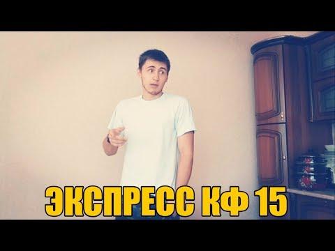 ТОП СТАВКА!!! ЭКСПРЕСС КФ 15