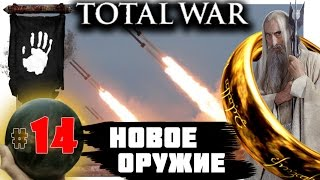 Third Age: Total War v3.2 (MOS 1.7) - Прохождение за Изенгард #14
