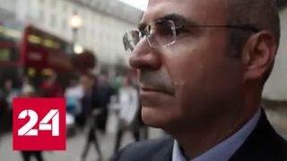 Финансиста-мошенника Вильяма Браудера задержали в аэропорту Женевы - Россия 24