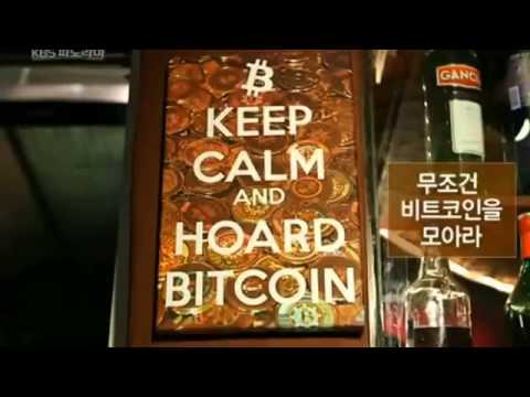 Bitcoin Documentary from KBS translated by Bittoku.co.jp
