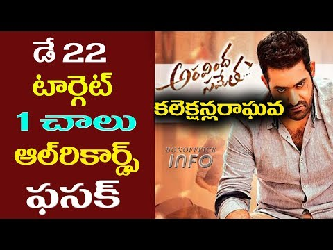 Aravindha Sametha 22 days collections target|Aravindha Sametha 22 days collections