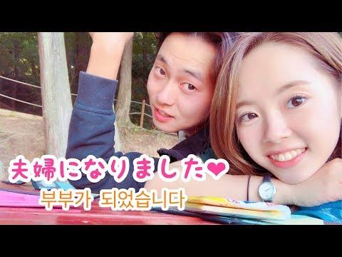 【日韓夫婦/한일부부】韓国で婚姻届提出!からの公園でキョチョンチキン❁  한국에서 혼인신고 하고 소풍 가기