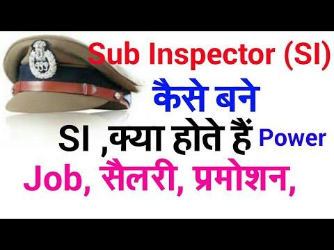 what is SI, Sub Inspector कैसे बने ?