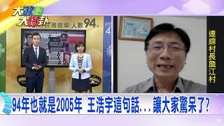2019.08.08中天新聞台《大政治大爆卦》夯節目 94年也就是2005年 王浩宇這句話...讓大家驚呆了?