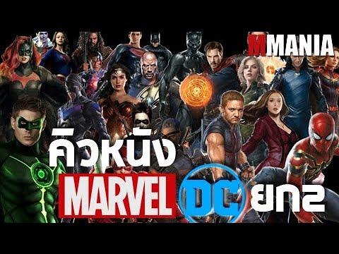ศึกยก2 คิวหนัง DC กับ MAVEL ถึงปี 2020