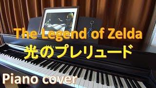 ゼルダの伝説・時のオカリナの光の神殿へのワープ曲、「光のプレリュード」を弾いてみました。 ピアノ独学2年7ヶ月目 この曲の紹介ページ:ht...