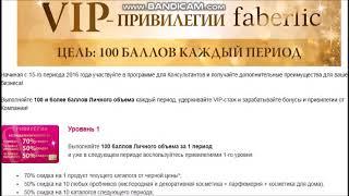 VIP-привилегии Faberlic