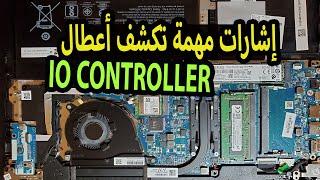 Laptop io controller signals إشارات مهمة في أعطال اجهزة اللاب توب