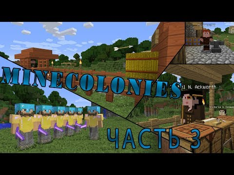 Построй свою колонию   Обзор мода Minecolonies   Часть 3   Minecraft 1.12.2