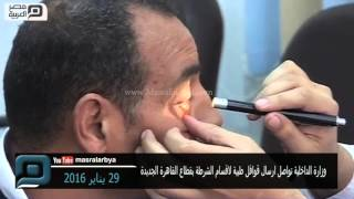 مصر العربية | وزارة الداخلية تواصل ارسال قوافل طبية لاقسام الشرطة بقطاع القاهرة الجديدة